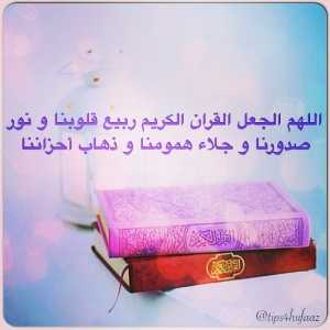 Oh Allah, make the Noble Qur'an the spring of our hearts, the light of our chests and the remover of our grief and worries.